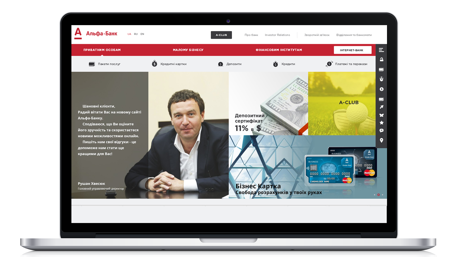 The software part of the Alfa Bank Ukraine